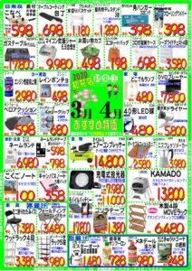 CHI200304